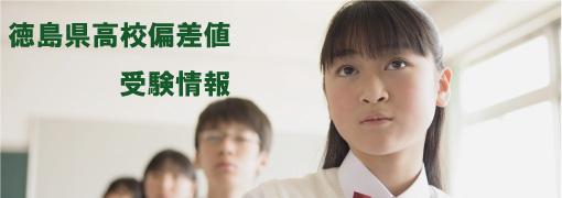 徳島県の高等学校の偏差値ランク・受験情報です。徳島県の公立高校偏差値、私立高校偏差値ごとに高校をご紹介致します。徳島県の受験生にとってのお役立ちサイト。