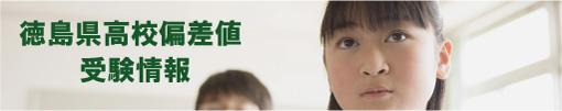 徳島県の高等学校の偏差値ランク・受験情報です。徳島県の公立高校偏差値、私立高校偏差値ごとに高校をご紹介致します。